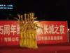 Zhongqunjie03